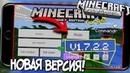 Minecraft PE 1.7-Trailer Oficial!ТРЕЙЛЕР НОВОЙ ВЕРСИИ МАЙНКРАФТ ПЕ 1.7.2.2 APK XBOX!СКАЧАТЬ МАЙН!!