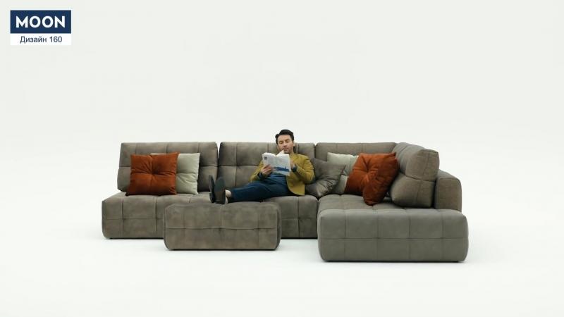 Модульный диван-кровать дизайн MOON 160