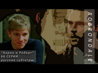 EMMERDALE: Аарон и Роберт   66 серия   субтитры