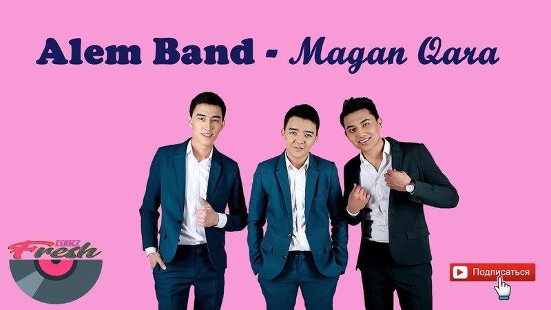 Alem Band - Magan Qara (ТЕКСТ. Сөзі, Lyrics)
