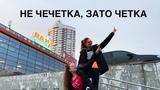 Again dancing МАДОННА ЧЕЧЕТКА Hi bich