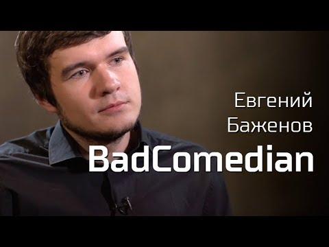 BadComedian о Движении вверх, рэп-батлах и российском youtube. По-живому