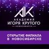Академия популярной музыки Игоря Крутого. Нск