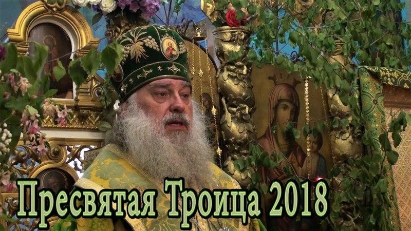 РПАЦ. Проповедь митрополита Феодора на Троицу