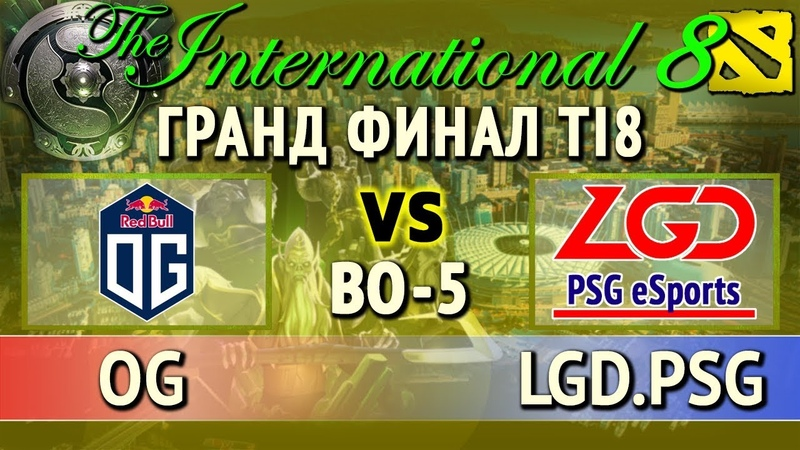 [Epic] OG vs LGD.PSG - 5-Я ПОСЛЕДНЯЯ КАРТА - BО5 - ГрандФинал Ti 8 [V1lat и Casperrr] Аналитика