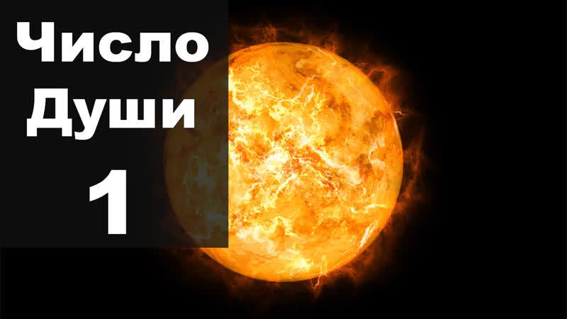 Число Души 1 - Влияние Солнца (для родившихся 1, 10, 19, 28 числа) - Число характера 1