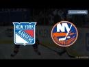 New York Rangers – New York Islanders, 23.09.2018
