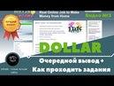 Dollarsincome Лучший Букс платит Без вложений от 3$ на вывод Заработок на дорогих заданиях