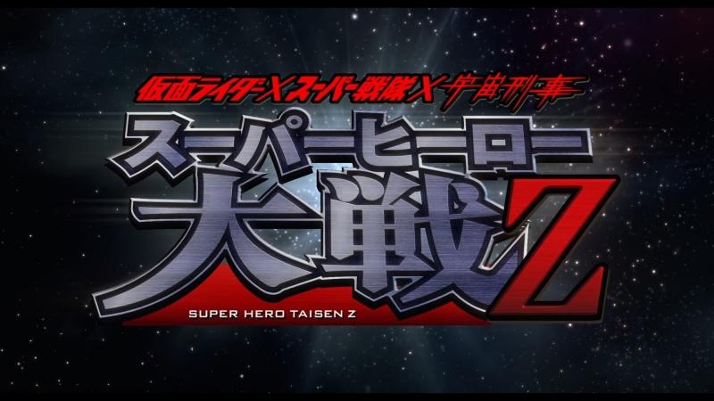 Kamen Riders x Súper Sentai x Detectives Espaciales - La Guerra de los Súper Héroes Z