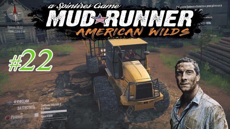 Spintires: MudRunner - 22 - Новые приключения