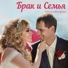 """Свадебный журнал """"Брак и Семья"""""""