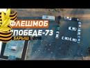 Флешмоб Победе-73 ! Барыш 2018