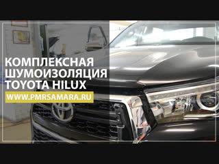 Комплексная шумоизоляция Toyota Hilux l PMR Service