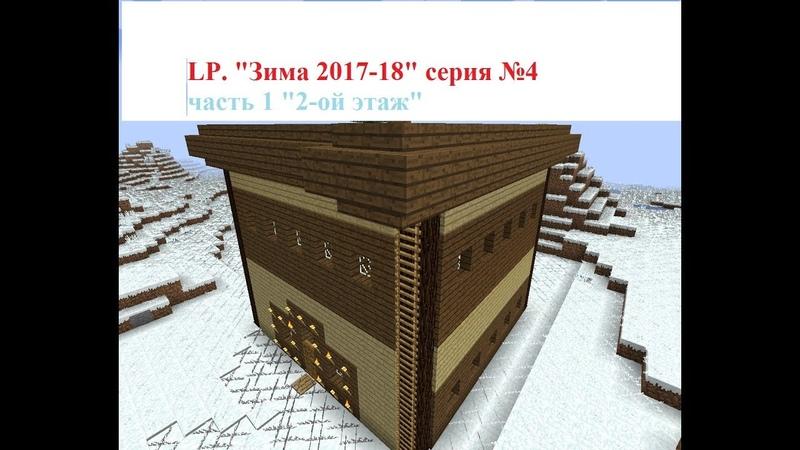 LP. Зима 2017-18 серия №4 часть №1 2-ой этаж дома! Обновление сборки