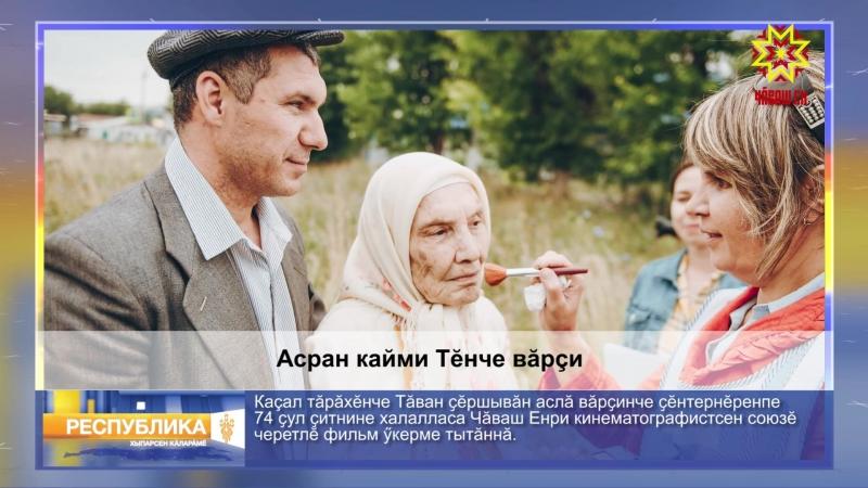 ПНК Чувашфильм.Новый проект