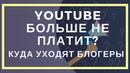 Аналог Youtube для молодых блогеров Блогеры уходят на viuly отзыв