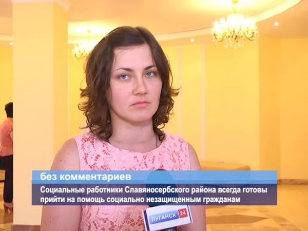 ГТРК ЛНР. Социальные работники Славяносербского района всегда готовы прийти на помощь