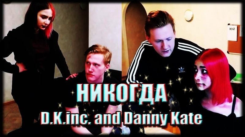 D.K.inc. and Danny Kate    Никогда