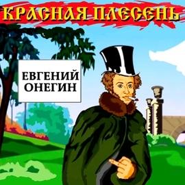 Красная Плесень альбом Евгений Онегин