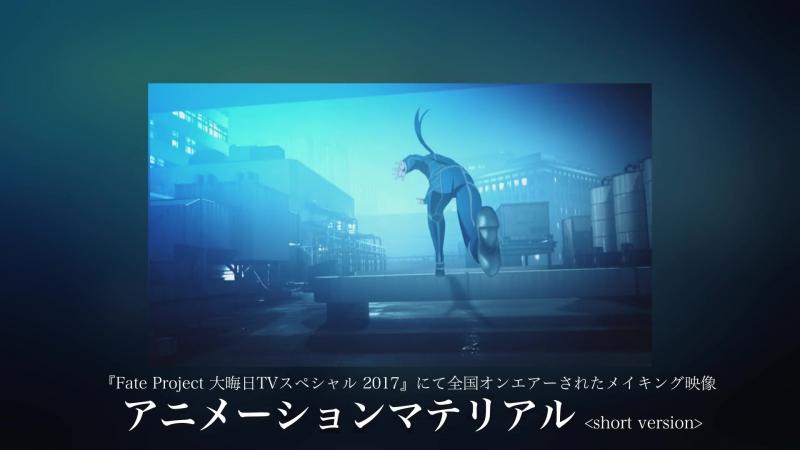 Fatestay night Heavens Feel — Рекламный ролик