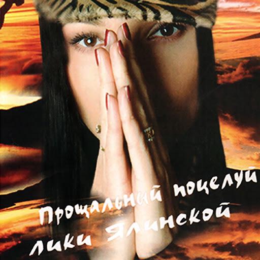 Анжелика Агурбаш альбом Прощальный поцелуй Лики Ялинской