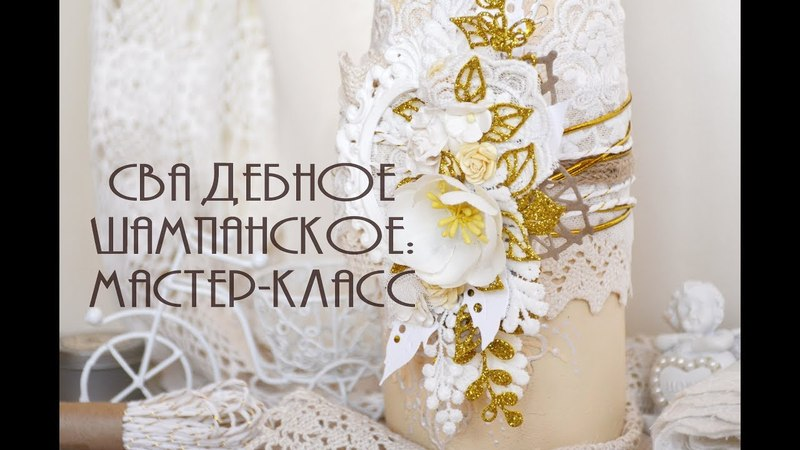 Свадебное шампанское своими руками мастер класс Дизайн команда FANTASY