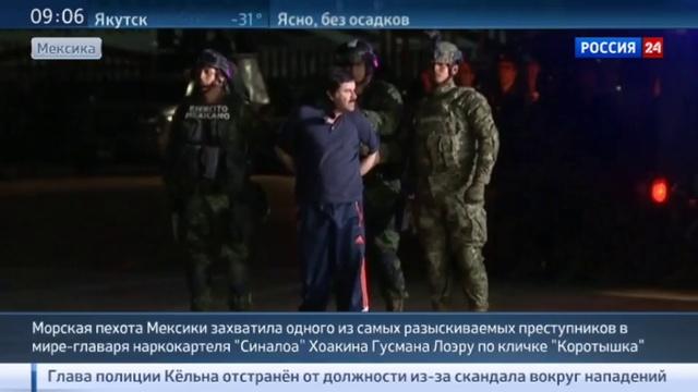 Новости на Россия 24 • Наркобарона Коротышку доставили в тюрьму на российском вертолете Ми-17В-5