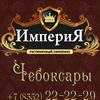 Гостиничный комплекс Империя г.Чебоксары