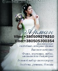 dcd3a8391a2 СВАДЕБНЫЕ ПЛАТЬЯ  33  Свадебный салон-студия ARMAN