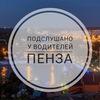 Подслушано у водителей   ПЕНЗА 58