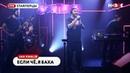 JAH KHALIB - ЕСЛИ ЧЁ, Я БАХА (LIVE)   STARПЕРЦЫ   НОВОЕ РАДИО