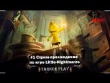#1 Стрим-прохождение игры Little Nightmares