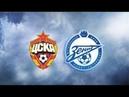 ЦСКА 2:0 Зенит