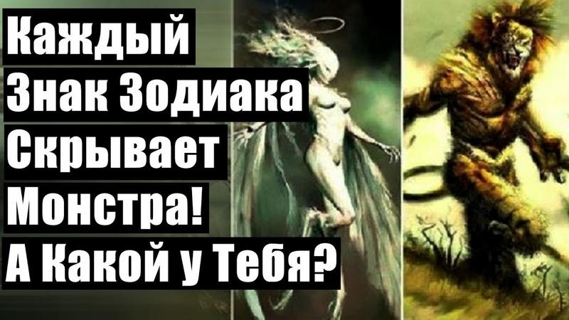 Каждый Знак Зодиака Скрывает Монстра! А Какой у Тебя?