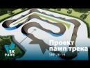 ПАМП ТРЕК SKP 26-19 / MODULAR PUMP TRACK / SKPARK