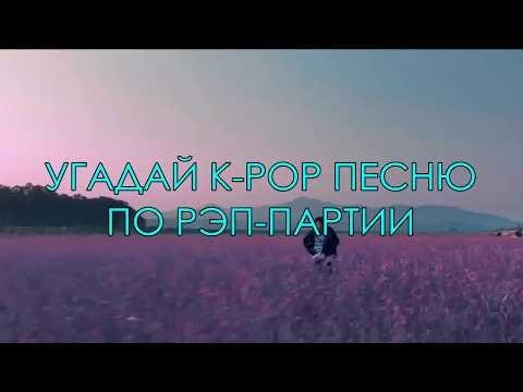 УГАДАЙ K POP ПЕСНЮ ПО РЭП ПАРТИИ❤💓 версия 2 💓❤
