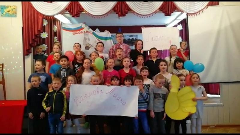 Школа - интернат с. Новокабаново в поддержку Лианы Каюмовой (г. Агидель)