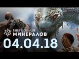 [Игровые новости] Ещё Больше Минералов 4.04.2018