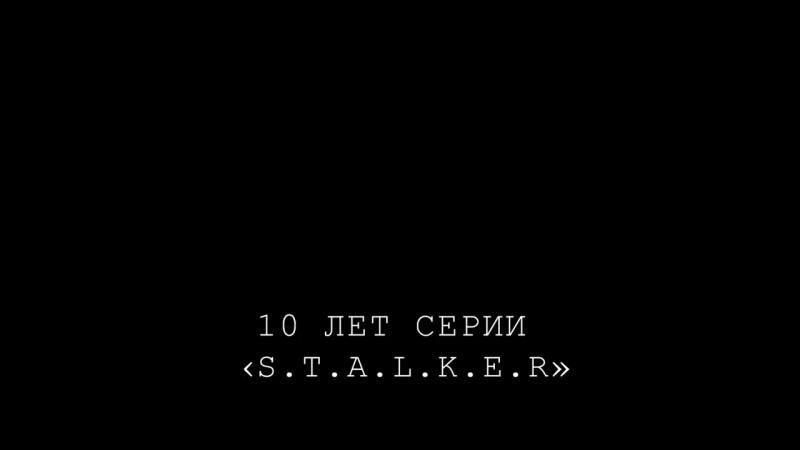 S.T.A.L.K.E.R. Трейлер «10 ЛЕТ СЕРИИ»