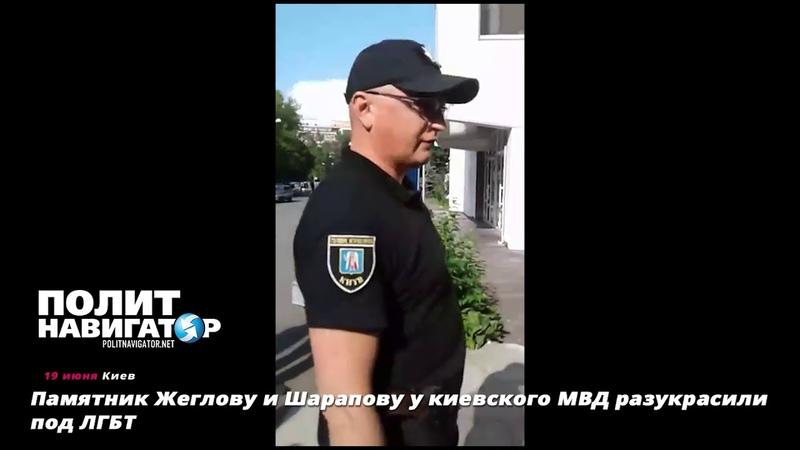 Памятник Жеглову и Шарапову у киевского МВД разукрасили под ЛГБТ