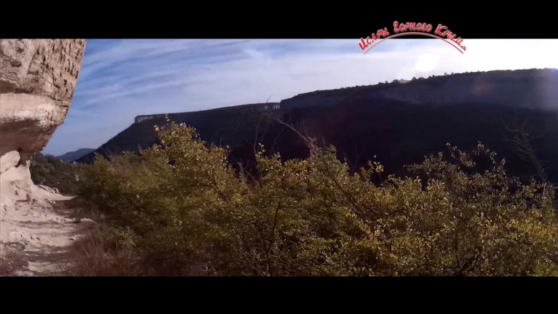 Шаманскою тропою ущелья Таш-Аир. Крым, долина реки Кача. Осень 2017