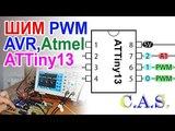 ШИМ на Attiny 13, AVR, CodeVisionAvr