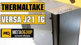 Thermaltake Versa J21 TG обзор корпуса