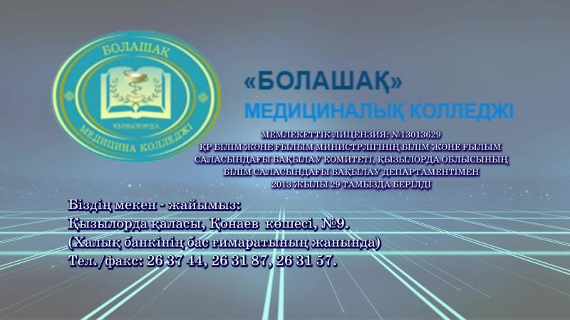 БОЛАШАҚ МЕДИЦИНАЛЫҚ КОЛЛЕДЖІ 2018
