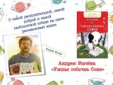 буктрейлер по книге Андрея Усачёва