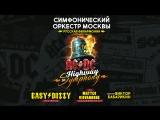 AC/DC Show (Easy Dizzy) - Highway To Symphony - Crocus City Hall
