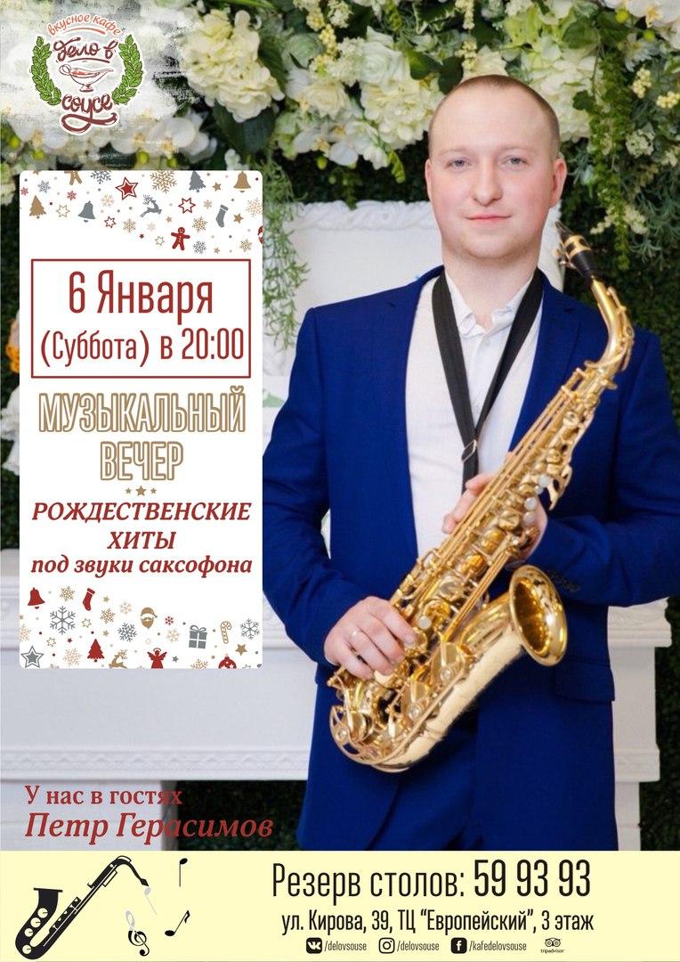 Афиша Калуга Вечер живой музыки - РОЖДЕСТВЕНСКИЕ ХИТЫ! (6 Января в 20:00)