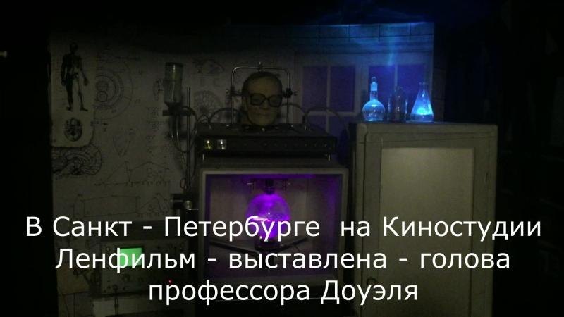 «Голова́ профе́ссора До́уэля» — Питере. Это роман русского советского писателя-фантаста Александра Беляева.