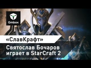 «СлавКрафт» в эфире Gmbox. Святослав Бочаров играет в StarCraft 2