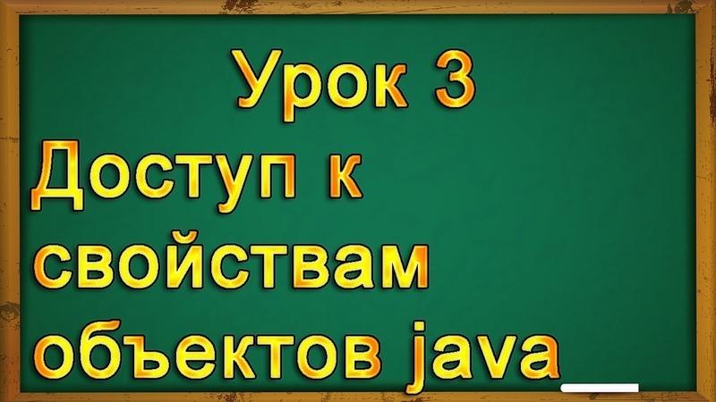 Урок 3 Доступ к свойствам объектов с помощью гетеров и сетеров в java